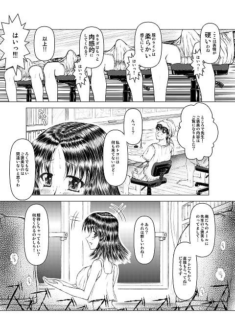 漫画家の文々先生進捗24